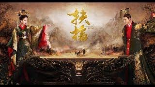▶▶莫文蔚献唱《扶摇》同名片头曲 超清画质 每一帧都美如画~真真真好听极了!