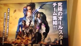 Daily Japan Life: X-men DOFP Banner