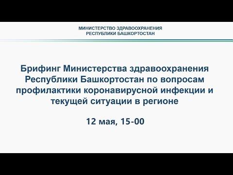 Брифинг по коронавирусу 12.05.2020 15:00