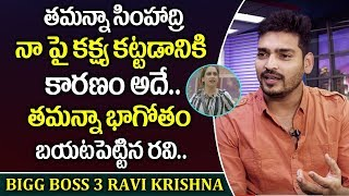 Bigg Boss 3 Ravi Krishna Reveals His Issue With Tamanna Simhadri | Sreemukhi - Baba Bhaskar