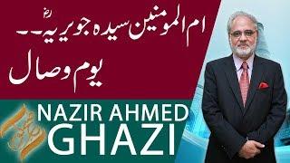 Subh E Noor | Youm e Wisal Hazrat Javeria (RA) | Nazir Ahmed Ghazi | 20 Oct 2018 | 92NewsHD