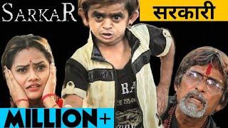 Chotu ka batwara छोटू ने मांग लिया सरकार से अजीब  हिसेवारी chotu Hindi Comedy Video