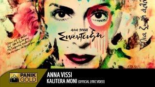 Άννα Βίσση - Καλύτερα Μόνη / Anna Vissi - Kalitera Moni | Official Lyric Video