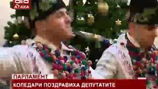 Коледари зарадваха депутатите /19.12.2018 г./