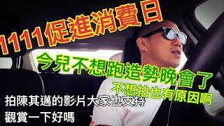 1111陳其邁造勢晚會特派員今天不過去了,跟各位報告一下   所以今天就不帶畫面囉   如果有網友要去可以跟我分享畫面喔