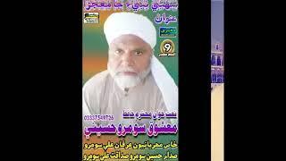 Harni Jo Qiso. Shan Nabi. By Hafiz Mashooque Ali Soomro Hussani Haji Ghulam Nabi Mahesar
