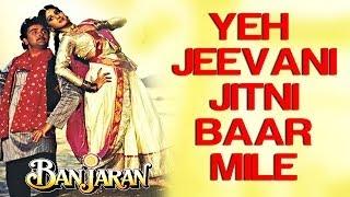 Yeh Jeevan Jitni Bar Mile - Banjaran   Rishi Kapoor & Sridevi   Alka Yagnik & Mohd. Aziz
