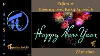 6. Ρεβεγιόν - Πρωτοχρονιά Καλή Χρονιά 2017