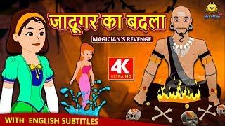 जादूगर का बदला | Magician's Revenge | Hindi Kahaniya for Kids | Stories for Kids | Hindi Fairy Tales