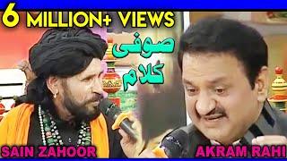 Saif-Ul-Malook (Kalaam Hazrat Mian Muhammad Baksh) [Live] - Akram Rahi & Sain Zahoor