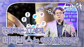 사색의 공동체 '스미다' 72화 다시보기 - 정지훈 박사 다시보기