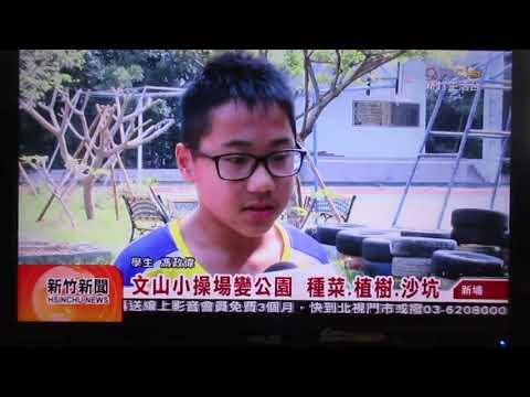 20180503文山操場公園化新聞 - YouTube