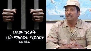 Eritrea: Sacttism - hluw kunetat biet ma'serti maisrwa (ህልው ኩነታት ቤት ማእሰርቲ ማይስርዋ)