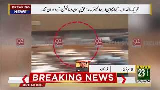 PML-N , PTI workers fighting in Senate Hall - 12 March 2018 - 92NewsHDPlus