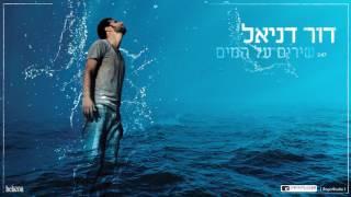 דור דניאל - שירים על המים