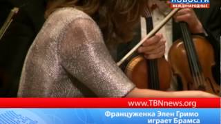 Француженка Элен Гримо играет Брамса