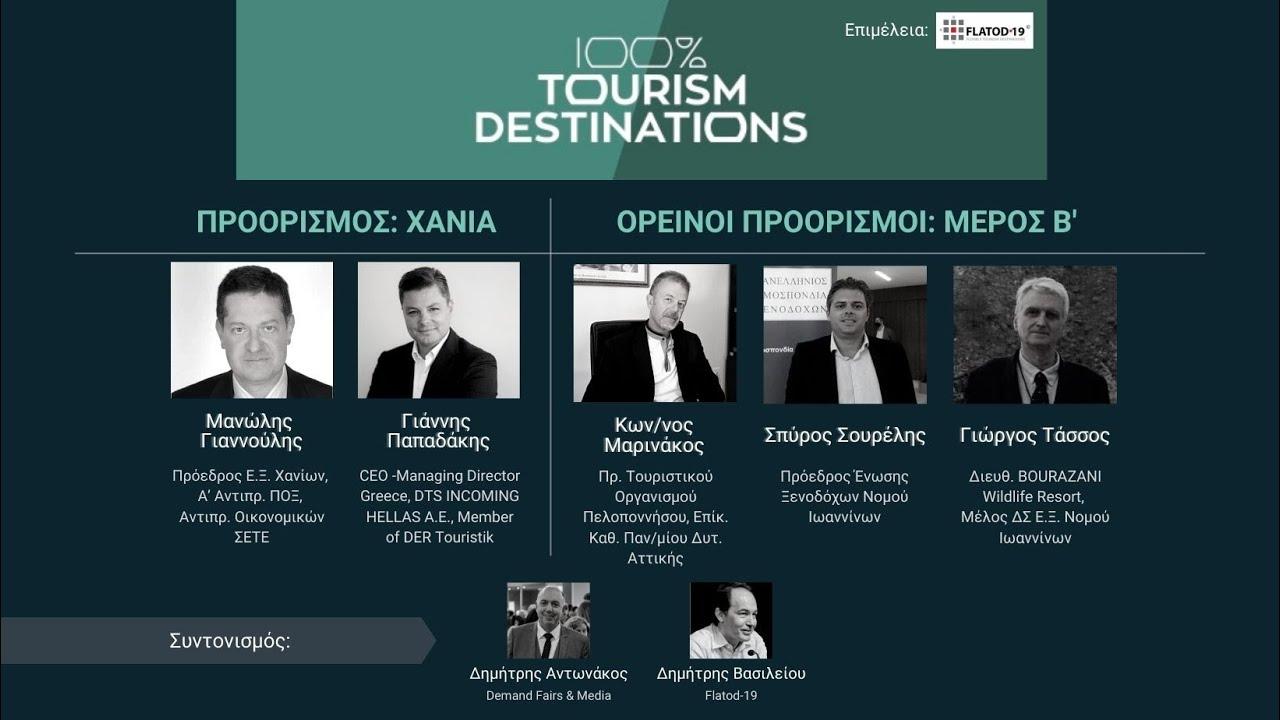 100% Tourism Destinations   Προορισμός: Χανιά/Ορεινοί Προορισμοί (Β' μέρος)