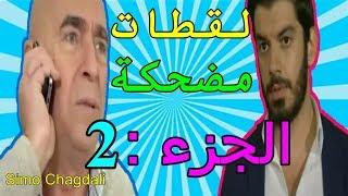 (Samhini 2M beni affet 1571 لقطات مضحكة الجزء 2 (مسلسل  سامحيني حلقة اليوم الجمعة