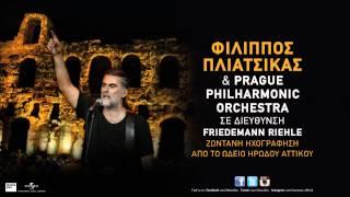 Όλο Μ' Αφήνεις Να Σ' Αφήσω (Live) - Φίλιππος Πλιάτσικας