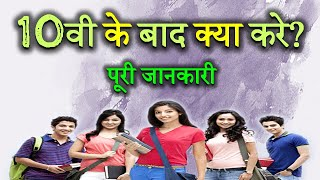 What to do after 10th Class? – [Hindi] – Quick Support width=