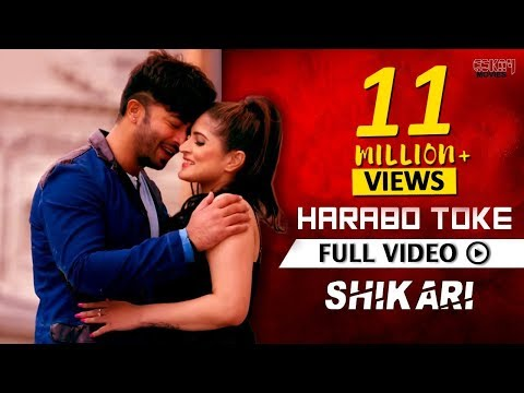 Harabo Toke Bangla Lyrics – Shikari Bengali Movie 2016