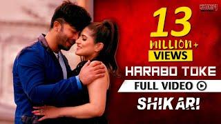 Harabo Toke ( Full Video) | Shikari | Shakib Khan | Srabanti | Rahul Dev | Romantic Song width=