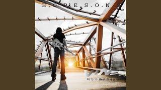 희망가 (Hope Song) (Feat. 강태승)