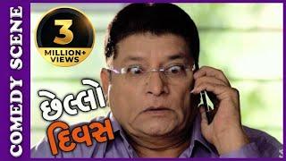 Chhello Divas Comedy Scene - Ketla Baap Raakhya Chhe?  – New Gujarati Movie width=