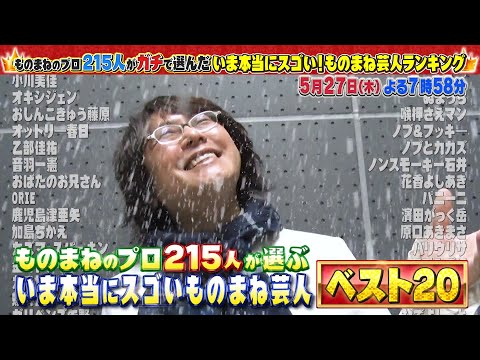 【本当にスゴい!ものまね芸人ランキング】5月27日(木)夜7時58分~ | テレビ東京