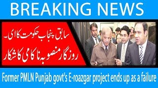 Former PMLN Punjab govt's E-roazgar project ends up as a failure | 23 Oct 2018 | 92NewsHD