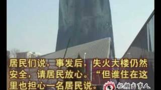 央视否认修复起火大楼 将立广告牌遮挡