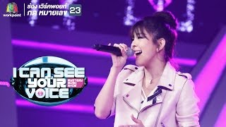Only you - หนูนา หนึ่งธิดา    I Can See Your Voice -TH
