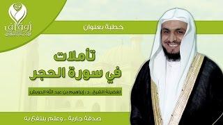 تأملات �ي سورة الحجر للشيخ الدكتور إبراهيم بن عبدالله الدويش