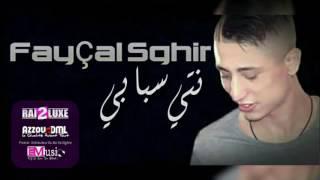 Cheb Faycal Sghir - Nti Sbabi جديد 2017