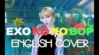 EXO - Ko Ko Bop [English Cover]