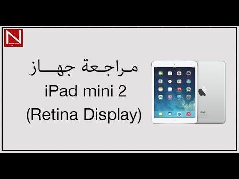 مراجعة الآيباد ميني الجديد || iPad mini Retina Diplay review