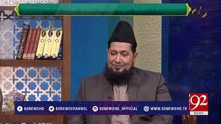Hazrat Imam Ali Al Naqi (A.S) - 21 March 2018 - 92NewsHDPlus