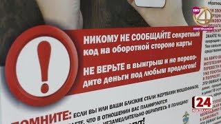 Нефтекамка лишилась почти 800 тысяч рублей