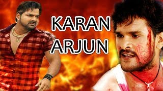 खेसारी लाल और पवन सिंह की फिल्म करन अर्जुन। Bhojpuri Film Karan Arjun width=