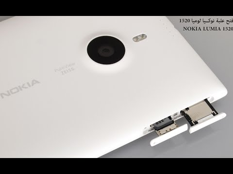 فتح علبة Nokia Lumia 1520