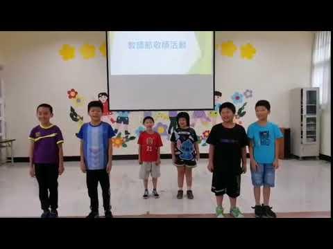 四甲本土語祝福語敬師活動 - YouTube