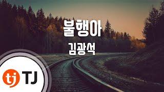 [TJ노래방] 불행아 - 김광석 ( Kim Kwang Seok) / TJ Karaoke