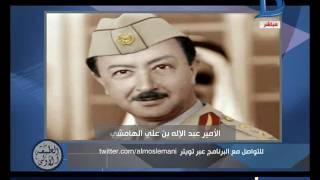المسلماني|العراق سياسة متغيرة وأم كلثوم ثابتة