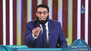 العقيدة بين العادات والتقاليد 1| ح26| عادات وتقاليد | د . أحمد الإمام