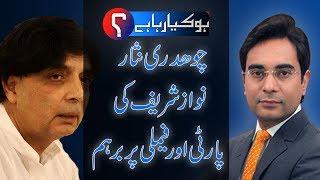 Ho Kya Raha Hai    Imran, Zardari and Maryam declare assets   Arif Nizami   20 June 2018   92NewsHD
