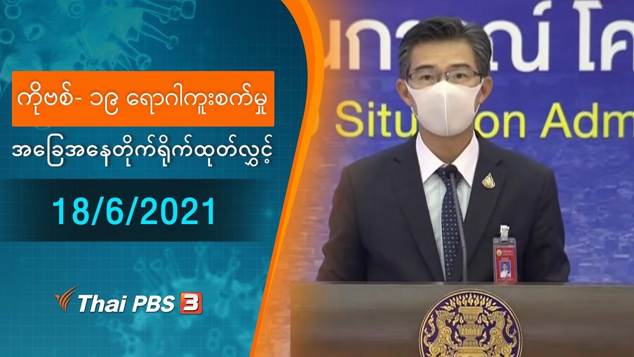 ကိုဗစ်-၁၉ ရောဂါကူးစက်မှုအခြေအနေကို သတင်းထုတ်ပြန်ခြင်း (18/06/2021)