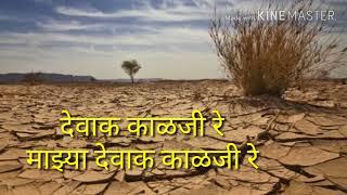 Devak Kalji Re Lyrics in Marathi (देवाक काळजी रे )
