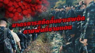 มาตรการสกัดกั้นยาเสพติดพื้นที่ชายแดน ของกองทัพบก