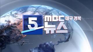 2020-05-27 (수) 5 MBC뉴스 대구·경북 다시보기