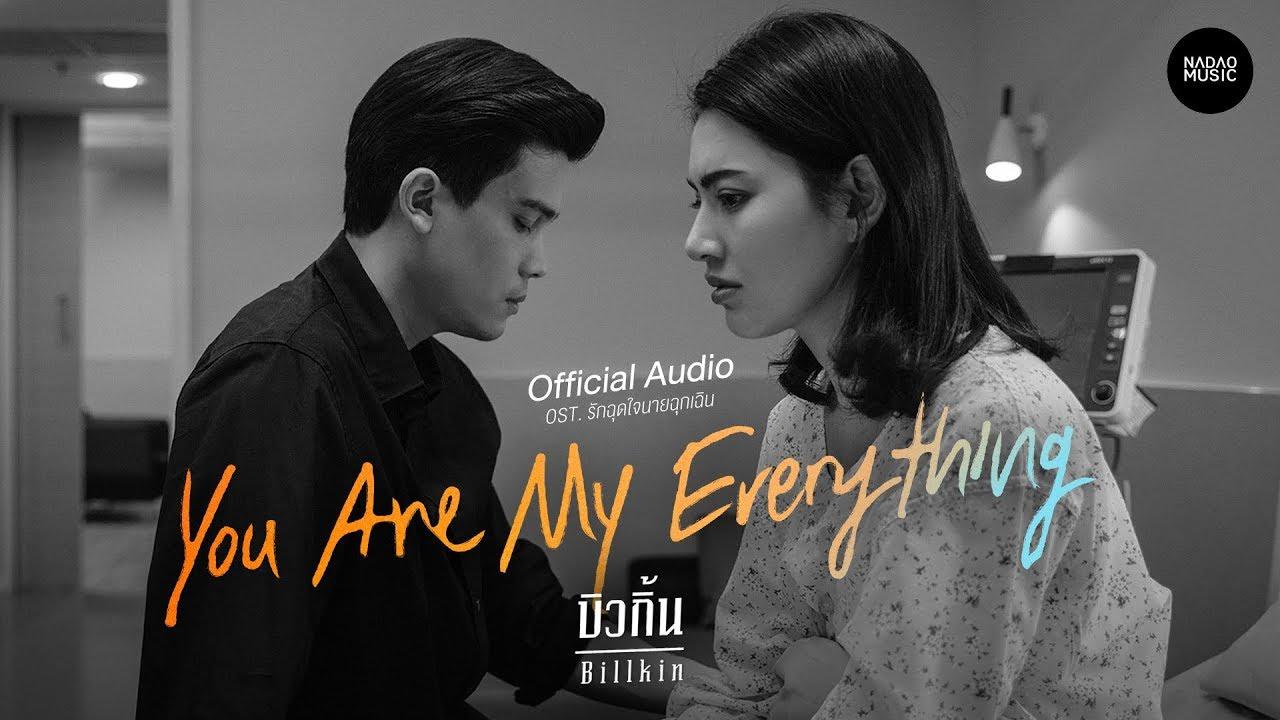 You are my everything OST.รักฉุดใจนายฉุกเฉิน - บิวกิ้น [Official Audio] Nadao Music
